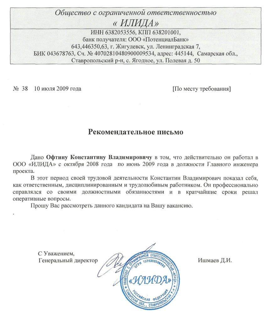 Рекомендация ООО «Илида» — 2009г.