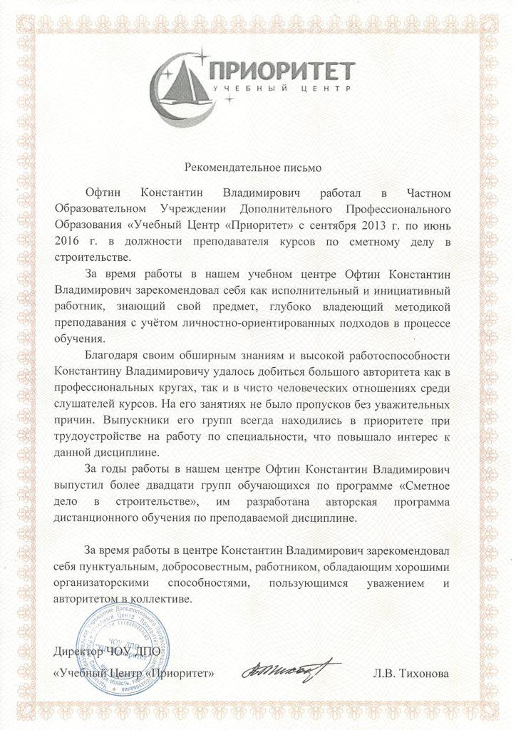 Рекомендация ЧОУ ДПО «Приоритет» — 2016г.
