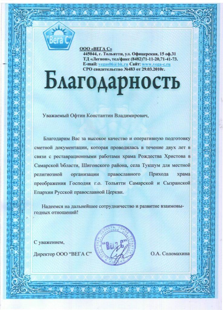Благодарственное письмо ООО «ВЕГА С, 2013г.