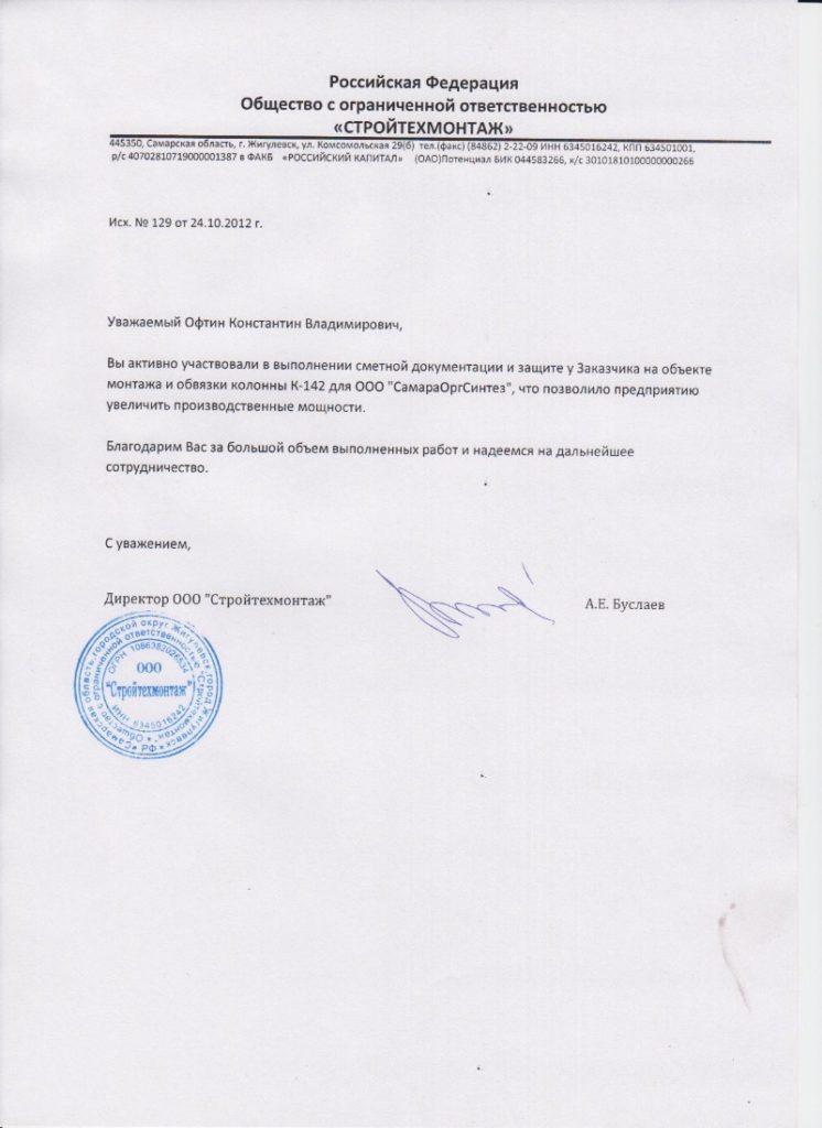 Благодарность ООО «СТРОЙТЕХМОНТАЖ», 2012г.